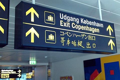 Вывеска на выходе в город из аэропорта Каструп, Копенгаген